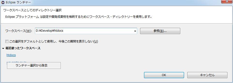 Eclipseランチャーでワークスペースを削除