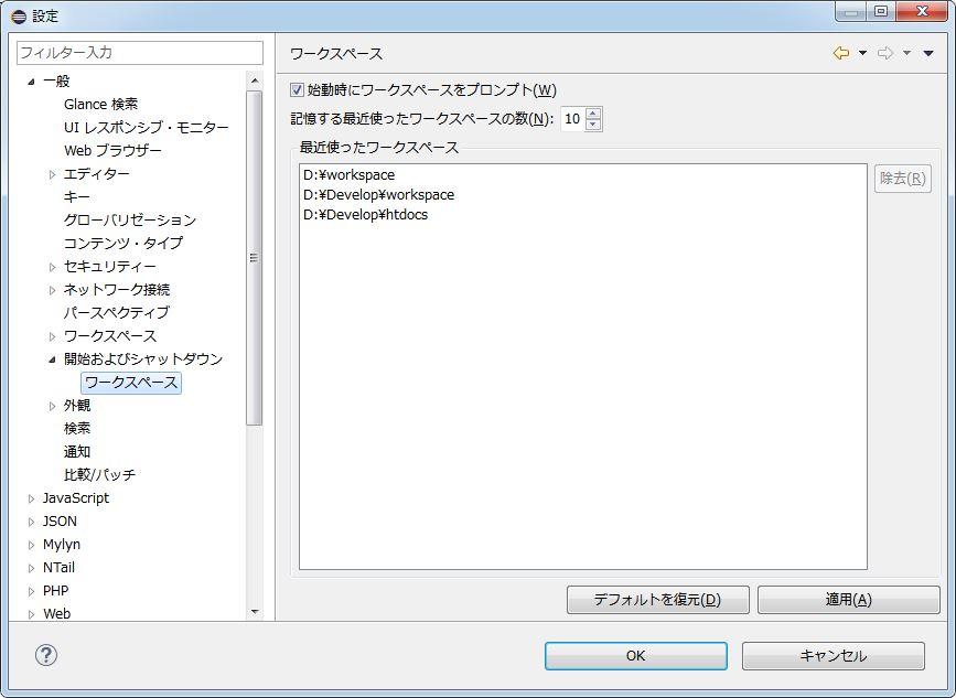 Eclipse設定画面からワークスペースを削除