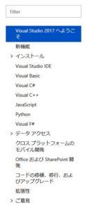 Visual Studio 2017 へようこそ | Microsoft Docsの目次