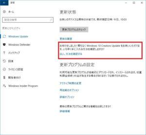 Windows10更新状態