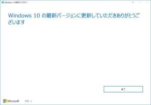Windows10更新完了
