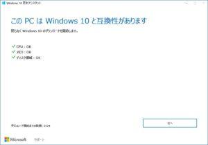 Windows10更新前チェック