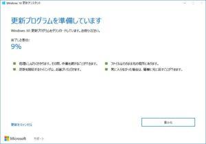 Windows10更新プログラムの準備