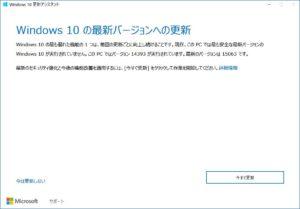 Windows10最新バージョンへの更新