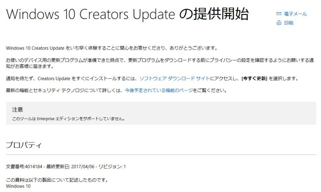 Windows10 Creators Updateの提供開始