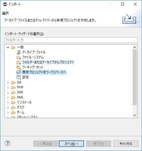 Eclipse リソースのインポートダイアログ