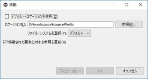 Eclipse リソースの移動