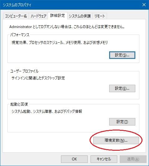 Windowsシステムプロパティダイアログ