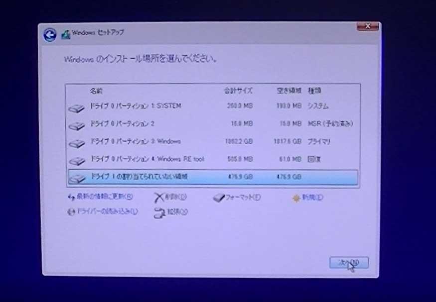 Windows10インストールドライブの選択画面
