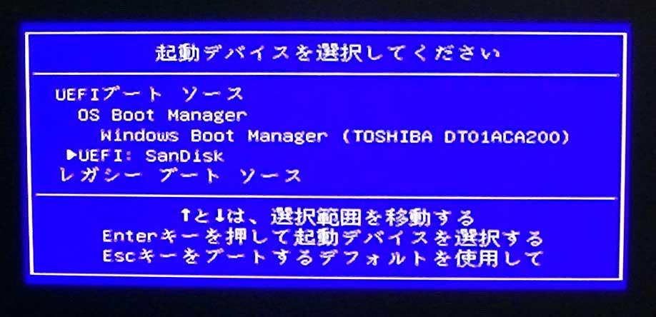 BIOSの起動デバイス選択画面